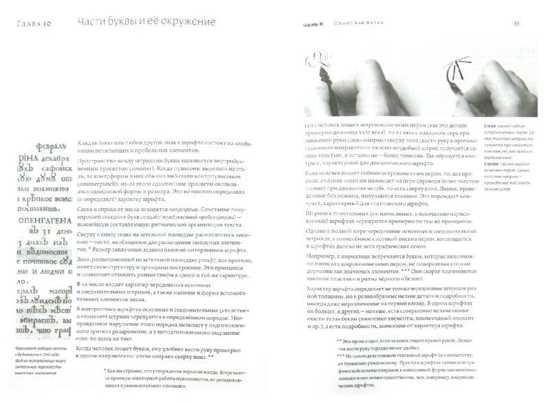 Иллюстрация 1 из 29 для Живая типографика - Александра Королькова | Лабиринт - книги. Источник: Лабиринт