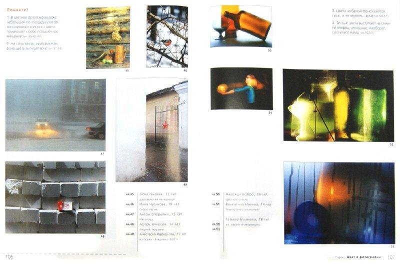 Иллюстрация 1 из 11 для Школа фотографа. Уроки фотографии. Галерея фотомастеров - Светлана Пожарская   Лабиринт - книги. Источник: Лабиринт
