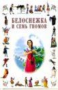 Гримм Якоб и Вильгельм Белоснежка семь гномов: Сказки