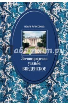 Звенигородская усадьба Введенское. Культурное гнездо, сохраненное графом С.Д. Шереметьевым
