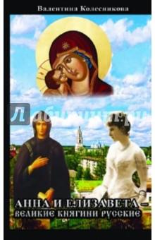 Анна и Елизавета - Великие княгини русские захаров в н великие правители том 18 императрица всероссийская елизавета петровна