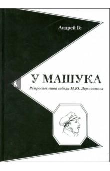 У Машука. Ретроспектива гибели М.Ю.Лермонтова