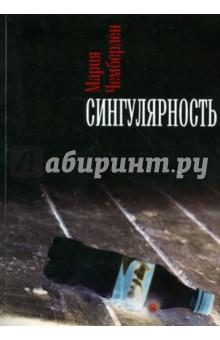 Сингулярность былое сборник сочинений бывших до сих пор под запрещением книга 11