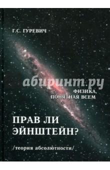 """Прав ли Эйнштейн? Динамика процессов в движущихся и в """"условно неподвижных"""" системах координат"""
