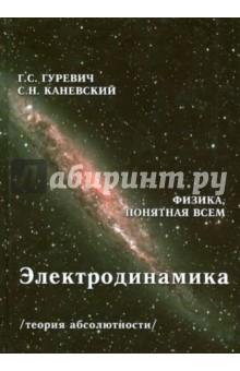 Электродинамика. Теория абсолютности бронштейн атомы и электроны