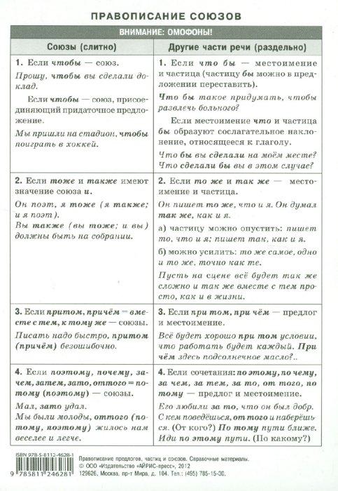 Иллюстрация 1 из 6 для Правописание предлогов и частиц. | Лабиринт - книги. Источник: Лабиринт