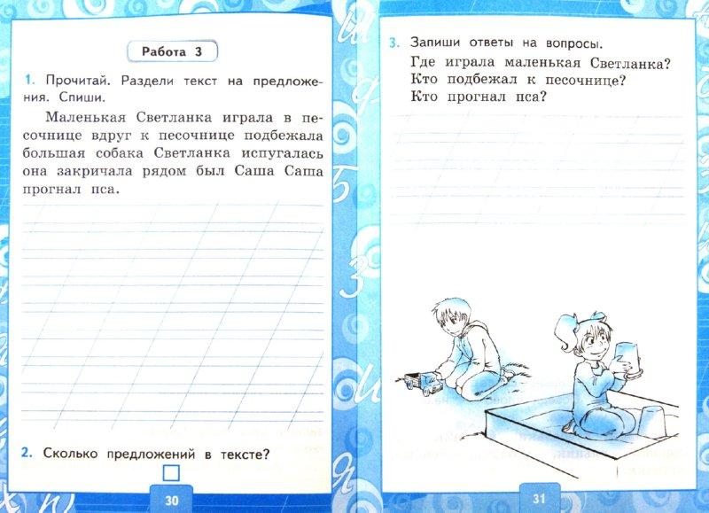 Иллюстрация из для Русский язык класс Контрольные работы  Иллюстрация 1 из 22 для Русский язык 1 класс Контрольные работы к учебнику В