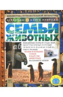Семьи животных