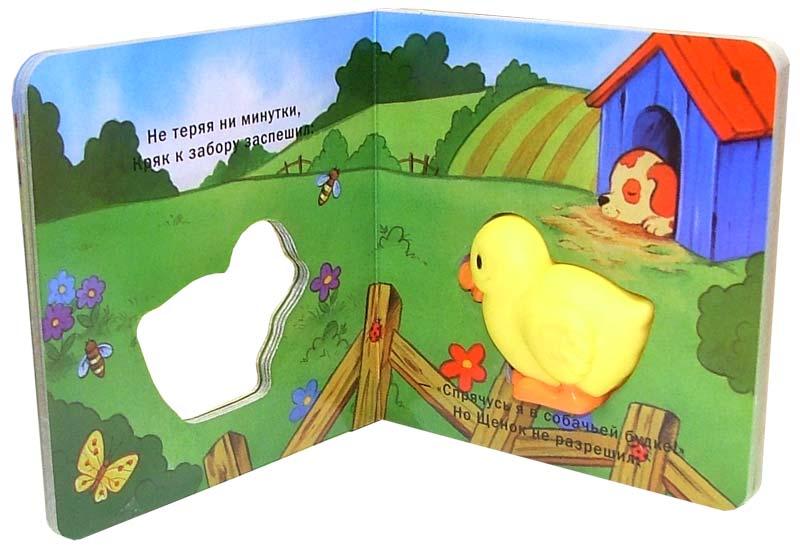Иллюстрация 1 из 7 для Утенок играет в прятки. Книжки-пищалки   Лабиринт - книги. Источник: Лабиринт