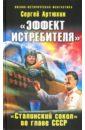 «Эффект истребителя». «Сталинский сокол» во главе СССР, Артюхин Сергей Анатольевич
