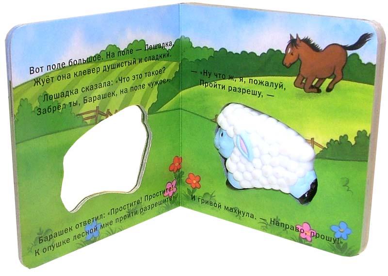 Иллюстрация 1 из 4 для Барашек, который потерялся. Книжки-пищалки   Лабиринт - книги. Источник: Лабиринт