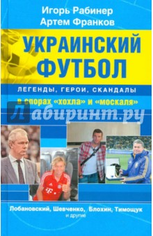 Украинский футбол: легенды, герои, скандалы в спорах хохла и москаля