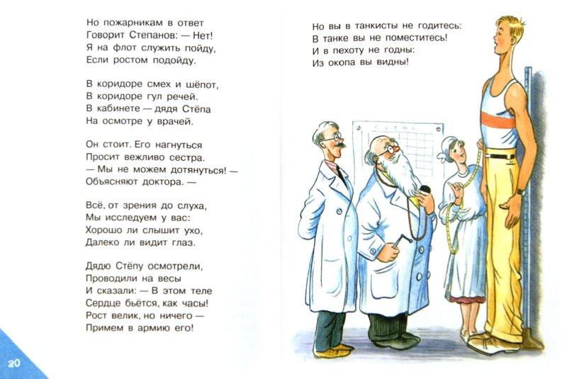 Иллюстрация 1 из 4 для Стихи - Сергей Михалков   Лабиринт - книги. Источник: Лабиринт