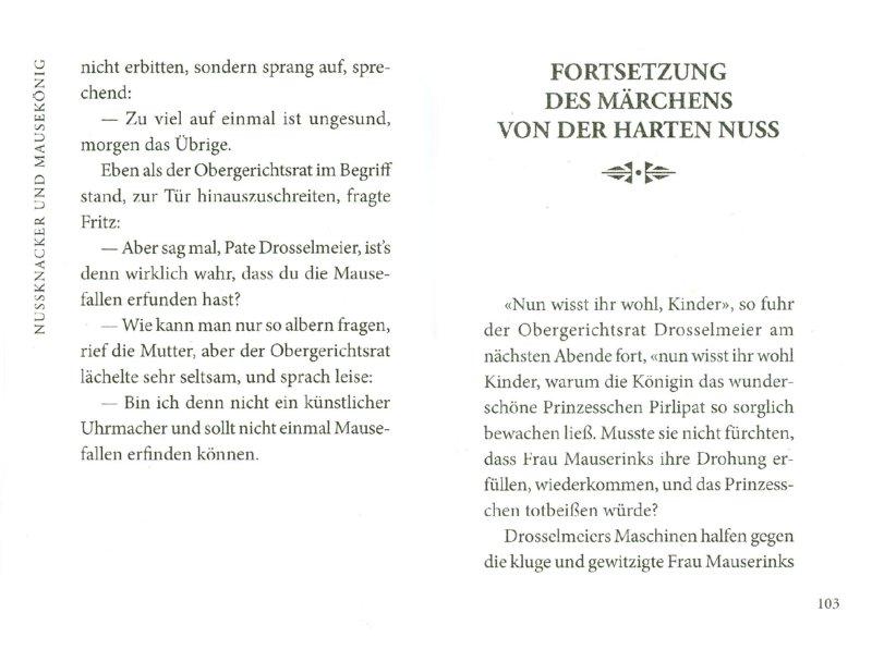 Иллюстрация 1 из 25 для Nussknacker und Mausekonig - Hoffmann Ernst Theodor Amadeus | Лабиринт - книги. Источник: Лабиринт