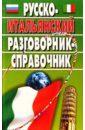 Хлызов Виталий Русско-итальянский разговорник-справочник цена 2017