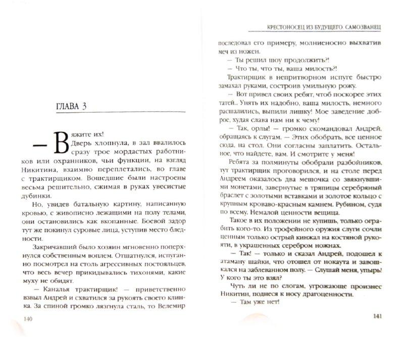 Иллюстрация 1 из 5 для Крестоносец из будущего. Самозванец - Герман Романов   Лабиринт - книги. Источник: Лабиринт