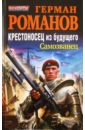 Романов Герман Иванович Крестоносец из будущего. Самозванец