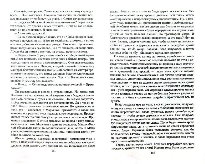 Иллюстрация 1 из 7 для Лекарь - Евгений Щепетнов | Лабиринт - книги. Источник: Лабиринт