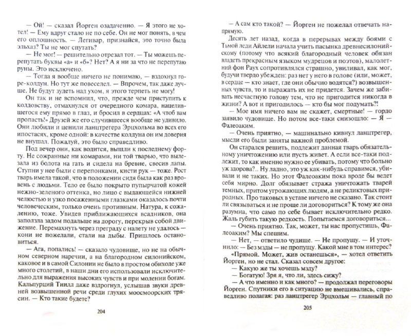 Иллюстрация 1 из 5 для Свет. Испытание Добром? - Юлия Федотова   Лабиринт - книги. Источник: Лабиринт
