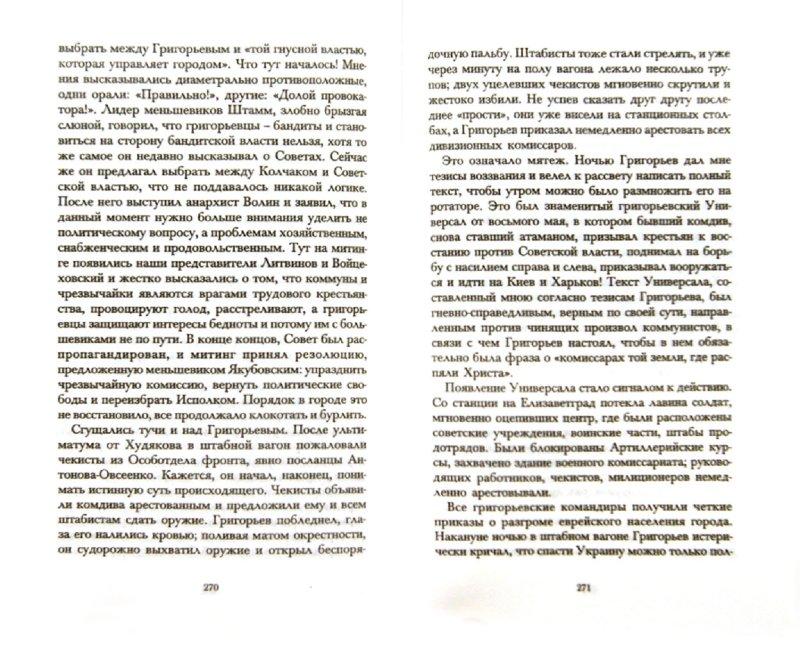 Иллюстрация 1 из 6 для Русский садизм - Владимир Лидский | Лабиринт - книги. Источник: Лабиринт