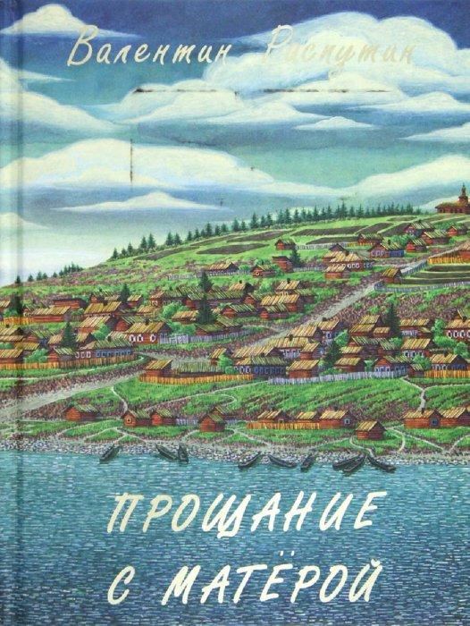 владимир афанасьевич обручев в своей книге плутония