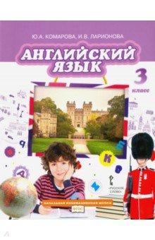 Английский язык. 3 класс. Учебник. ФГОС (+CD) страхование электронный учебник cd