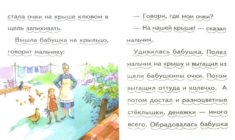 Иллюстрация 1 из 23 для Галка - Борис Житков | Лабиринт - книги. Источник: Лабиринт