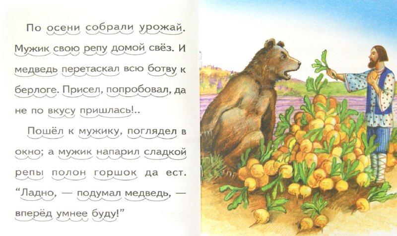 Иллюстрация 1 из 7 для Медведь-половинщик - Владимир Даль | Лабиринт - книги. Источник: Лабиринт