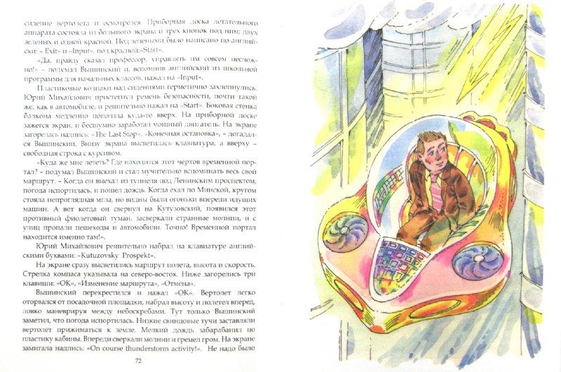 Иллюстрация 1 из 32 для Том и Роза - Юрий Снежин | Лабиринт - книги. Источник: Лабиринт