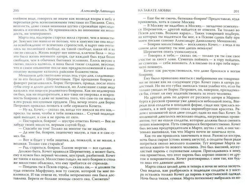 Иллюстрация 1 из 6 для Трон и любовь; На закате любви - А. Лавинцев | Лабиринт - книги. Источник: Лабиринт