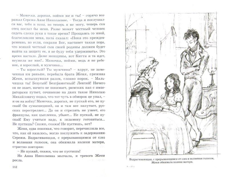 Иллюстрация 1 из 27 для Басурманка - Вера Новицкая | Лабиринт - книги. Источник: Лабиринт