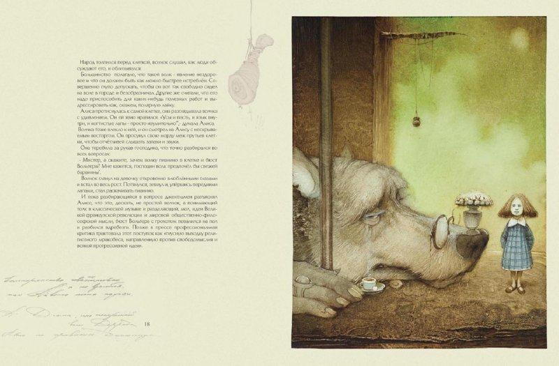 Иллюстрация 1 из 46 для Алиса и городской волчок - Кирилл Челушкин | Лабиринт - книги. Источник: Лабиринт