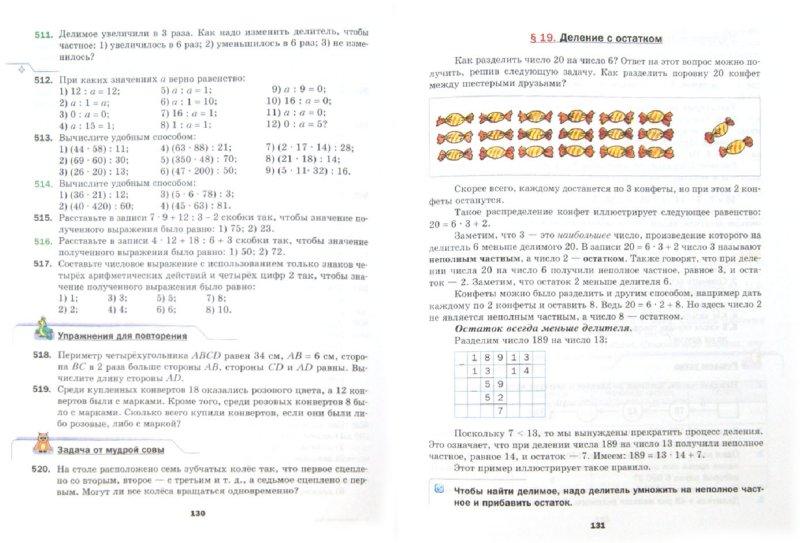 Иллюстрация 1 из 4 для Математика. 5 класс. Учебник. ФГОС - Мерзляк, Полонский, Якир | Лабиринт - книги. Источник: Лабиринт