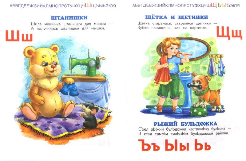 Иллюстрация 1 из 11 для Азбука для девочек - Петр Синявский | Лабиринт - книги. Источник: Лабиринт