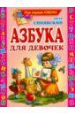 Фото - Синявский Петр Алексеевич Азбука для девочек петр синявский азбука для девочек