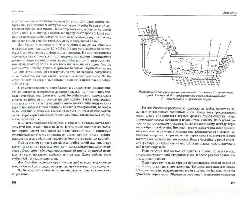 Иллюстрация 1 из 6 для Любимая дача: зоны отдыха на вашем участке - Дмитрий Алексеев | Лабиринт - книги. Источник: Лабиринт