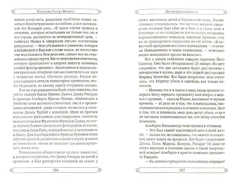 Иллюстрация 1 из 13 для История похищения - Маркес Гарсиа | Лабиринт - книги. Источник: Лабиринт