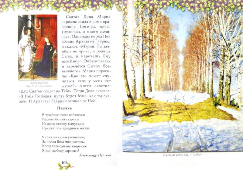 Иллюстрация 1 из 37 для Православные праздники. Книга для детей и их родителей   Лабиринт - книги. Источник: Лабиринт
