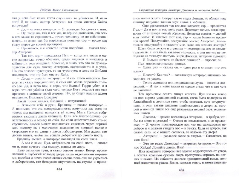 Иллюстрация 1 из 25 для Малое собрание сочинений - Роберт Стивенсон | Лабиринт - книги. Источник: Лабиринт