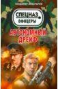 Макарычев Владимир Николаевич Автономный дрейф