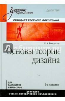 Основы теории дизайна. Учебник для вузов. Стандарт третьего поколения