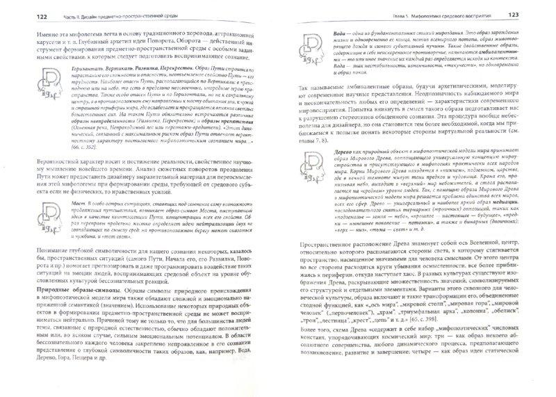 Иллюстрация 1 из 37 для Основы теории дизайна. Учебник для вузов. Стандарт третьего поколения - Инна Розенсон | Лабиринт - книги. Источник: Лабиринт