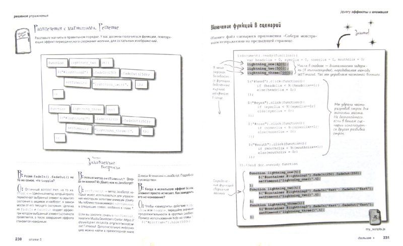 Иллюстрация 1 из 10 для Изучаем работу с jQuery - Бенедетти, Крэнли | Лабиринт - книги. Источник: Лабиринт