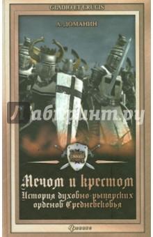 Мечом и крестом: история духовно-рыцарских орденов Средневековья