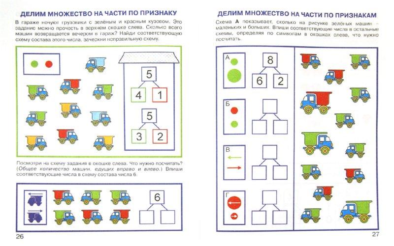 Иллюстрация 1 из 20 для Игровой счет в пределах 20. Рабочая тетрадь для детей 6-7 лет. ФГТ - Воронина, Воронина | Лабиринт - книги. Источник: Лабиринт