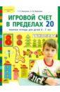 Игровой счет в пределах 20. Рабочая тетрадь для детей 6-7 лет. ФГТ