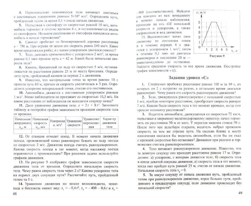 Иллюстрация 1 из 6 для Физика. 10 класс. Опорные конспекты и разноуровневые задания - Евгений Марон | Лабиринт - книги. Источник: Лабиринт