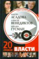 Гусман Михаил, Асадова Наргиз З., Венедиктов Алексей Алексеевич Радио