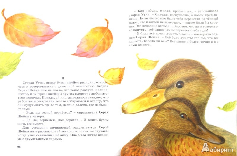 Иллюстрация 1 из 6 для Мудрые сказки   Лабиринт - книги. Источник: Лабиринт