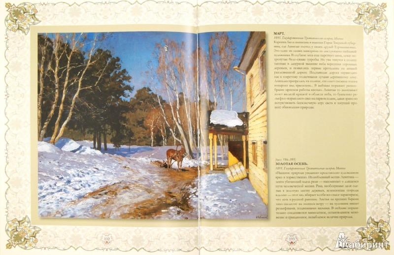 Иллюстрация 1 из 15 для Шедевры русских художников - Елена Евстратова | Лабиринт - книги. Источник: Лабиринт